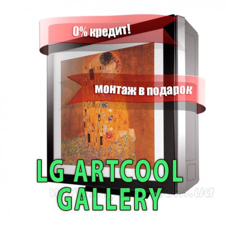 LG A09FR.NSF /A09FR.UL2  (ARTCOOL GALLERY INVERTER) кондиционер