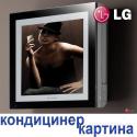 LG  Gallery A12FT ARTCOOL GALLERY INVERTER кондиционер 2020 года