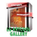 LG  ARTCOOL Gallery  кондиционеры